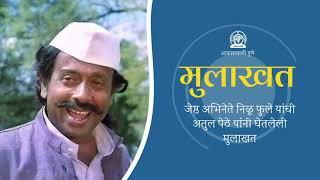 Nilu Phule interview by Atul Pethe - Part 2   Akashavani Pune