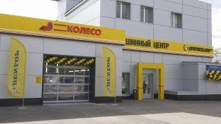 видео Шинный центр Вианор ул. Флотская, д.5, к.2