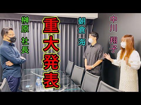 【6/13 RIZIN出演決定】朝倉海さんと榊原社長に凸したら、とんでもない無茶振りされました!中川翔子も、RIZINに出演します!