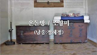 [영상 낭송시]  온돌방 / 조향미  (낭송 :정혜정)