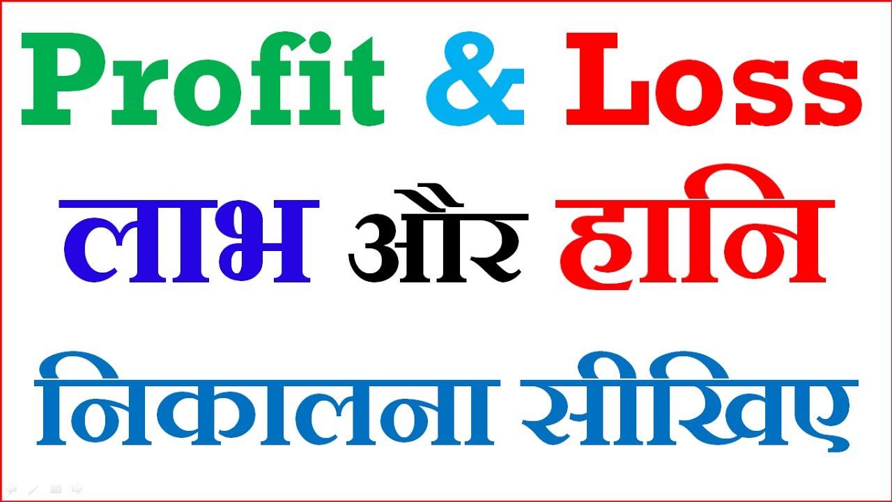 profit and loss calculation in hindi