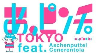 あ、ピンチ。 - TOKYO feat. Aschenputtel Cenerentola』 作詞 : 灘藍-N...