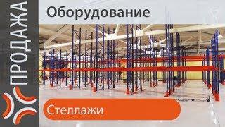 Оборудование стеллажи | sklad-man.ru | оборудование стеллажи(http://www.sklad-man.com Оборудование стеллажи, подробная консультация по покупке складских стеллажей: Наталья..., 2013-03-07T14:48:22.000Z)