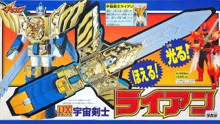勇者指令ダグオンDX玩具シリーズ [DX宇宙剣士ライアン]です。 Brave Command DAGWON Toy series [Space Swordian LIAN] 1996年 TAKARA(現タカラ ...