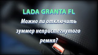 LADA GRANTA FL МОЖНО ЛИ ОТКЛЮЧИТЬ ЗУММЕР РЕМНЯ