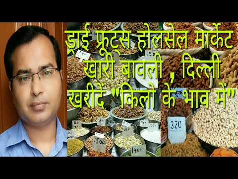 wholesale market of dry fruits //dry fruits wholesale market Delhi //dry fruits in wholesale price