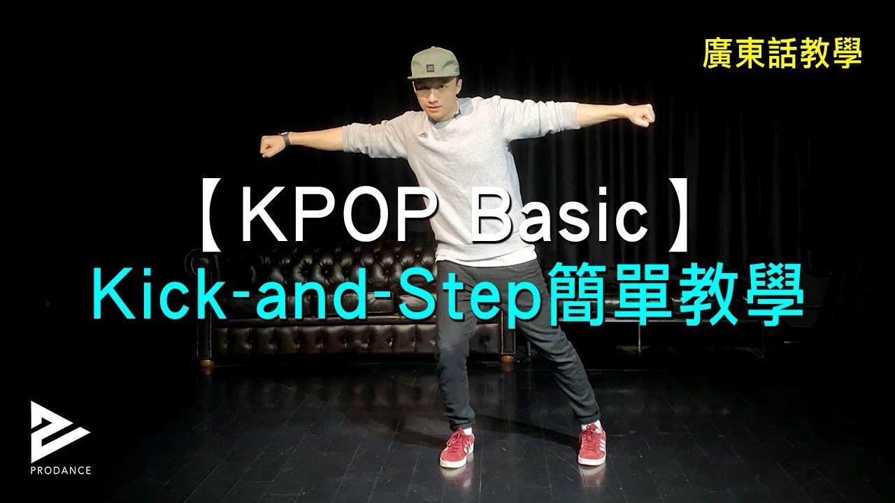 Kick and Step簡單教學 | 鬼步shuffle基礎練習【KPOP Dance 舞蹈基礎11】 - YouTube