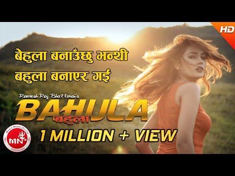 New Nepali Song | Bahula - Rameshraj...