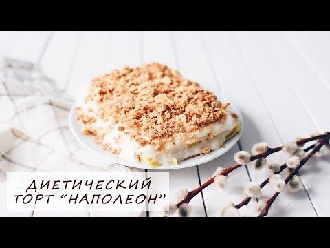 """Торт """"Наполеон"""" по Дюкану    Диетические рецепты"""