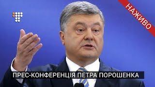 Прес-конференція президента України Петра Порошенка / 16.12.2018 / трансляція