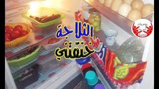 Download lagu ثلاجتي أم 3 باب خنقتني!! عارفين الثلاجة اللي نفسي اشتريها ؟!