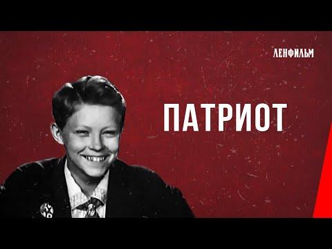 Патриот / Patriot (1939) фильм смотреть онлайн