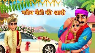 गरीब बेटी की शादी | Hindi Stories | Moral Stories | Hindi Kahani | Hindi Kahaniya | Gareeb Ki Kahani