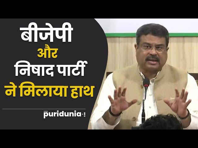 BJP और निषाद पार्टी ने मिलाया हाथ, मिलकर लड़ेगी UP Election