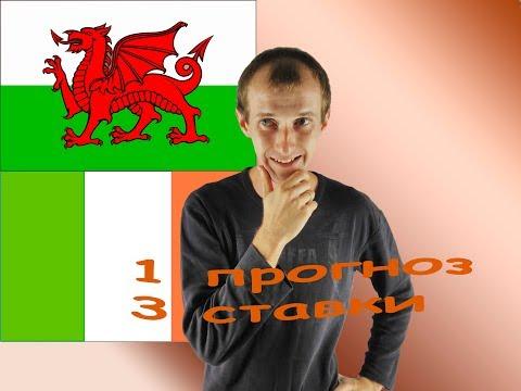 Прогноз Никиты Ковальчука: Уэльс - Северная Ирландияиз YouTube · Длительность: 1 мин25 с