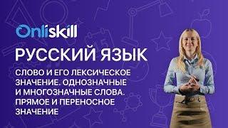 Русский язык 5 класс: Слово и его лексическое значение. Однозначные и многозначные слова.