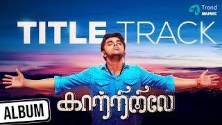 Kaatriniley Tele Film - Title Track | Eashwar Gopala Krishnan | Yohaan Manu | Arun Krishna | Namrata
