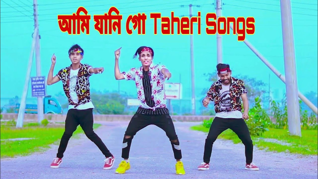 আমি যানি গো | Ami Jani Go Taheri Songs | Doyal Tor Laiga Re Taheri Songs | Dh Kobir Khan New Dance