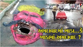 Ahmedabad Riverfront Road in poor condition  ॥ Sandesh News TV