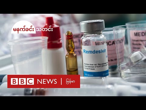 Remdesivir ဆေးနဲ့ ကုသမှု ခံယူခဲ့ရတဲ့ ဆရာဝန်ကြီးရဲ့ အတွေ့အကြုံ - BBC News မြန်မာ