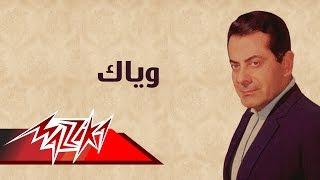 Wayak - Farid Al-Atrash وياك - فريد الأطرش