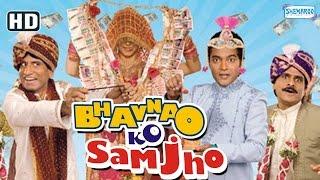 Bhavnao Ko Samjho {HD} - Sunil Pal - Johny Lever - Hit Hindi Film -  (With Eng Subtitles)
