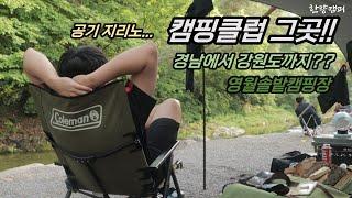 캠핑클럽 캠핑장 경상도 촌놈들의 상경? / 영월솔밭캠핑…