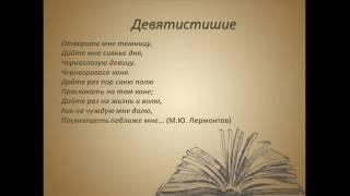 Анализ стихотворения: строфы