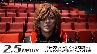 6月8日(水)~12(日) 新宿村LIVEにて『キャプテンハーロック~次元航海...
