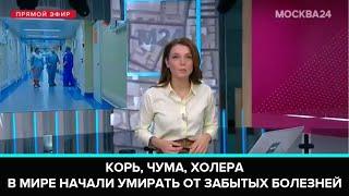 В мире вновь начали умирать от забытых болезней - Корь, ЧУМА, Холера - Москва 24