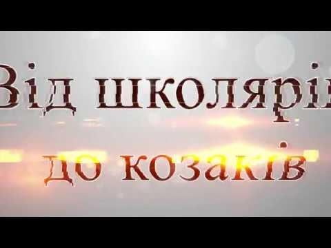 Волинські Новини: Від школярів до козаків: перед першим «бойовим» досвідом