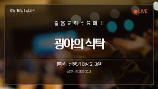 21.09.15 길음교회 수요예배 설교 정재웅 목사 &…