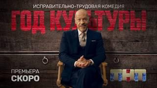 Премьера 2018  ГОД КУЛЬТУРЫ скоро на ТНТ