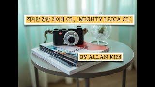 Mighty Leica CL, 작지만 과소평가된 라이카…