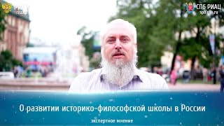 О развитии историко-философской мысли в России