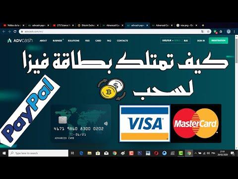 طريقة الحصول على بطاقة فيزا عالمية تدعم جميع الدول العربية لسحب عملة البيتكوين