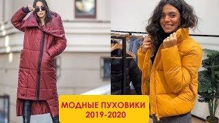 МОДНЫЕ ПУХОВИКИ ОСЕНЬ ЗИМА 2019 2020 ГОД
