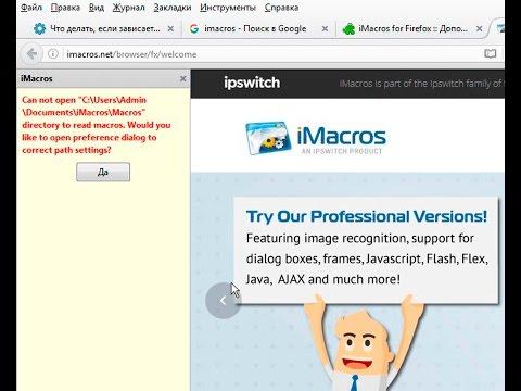 iMacros - скачать бесплатно iMacros для Google Chrome