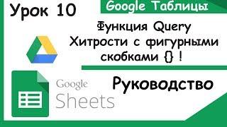 Google таблицы. Как пользоваться функцией Query. Урок 10.