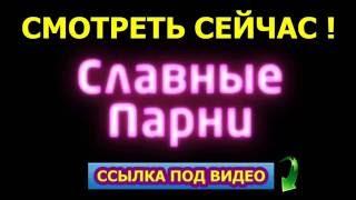 Славные парни 2016 Фильм Славные парни в России ОНЛАЙН На Русском в Хорошем Качестве hd 720