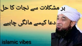 Har mushkil sy nijat  ka hal, dua krny ka  tariqa, latest byan by muhammad saqib raza mustafai.