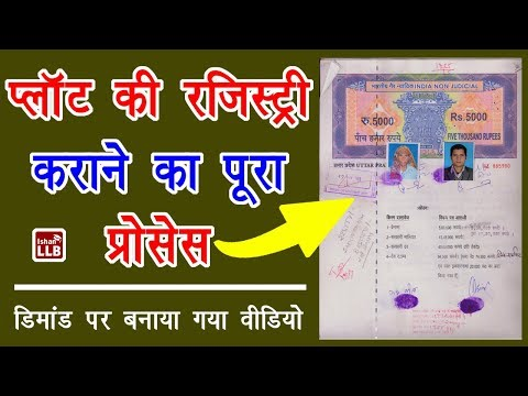 Procedure of Land Registration in Hindi | By Ishan