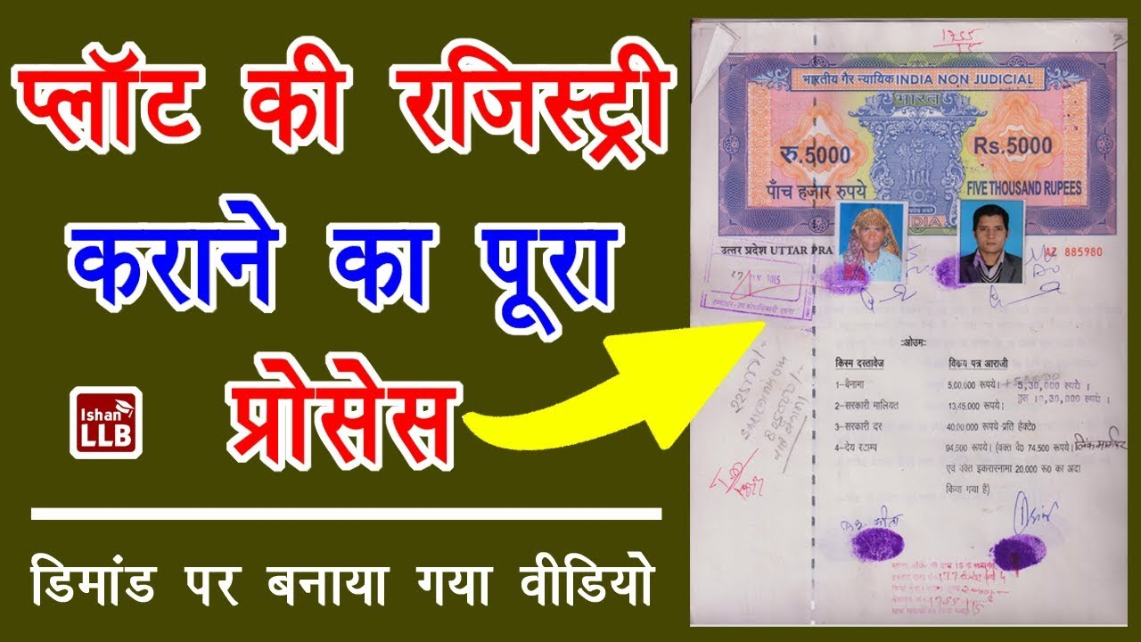 Download Procedure of Land Registration in Hindi | By Ishan