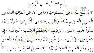 Surah Al Baqarah Ki Fazilat By Hammad King From Youtube