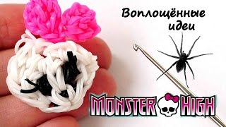 Череп Монстер Хай КРЮЧКОМ из резинок/Skull Monster High/hook/loom bands/Кукла/doll/Браслет/bracelet