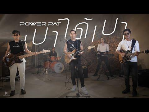 เบาได้เบา - ฟลุ๊ค ไอน้ำ (COVER) - POWER PAT