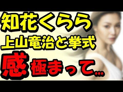 知花くらら、俳優、上山竜治と挙式 神田うのら350人祝福 感極まって...
