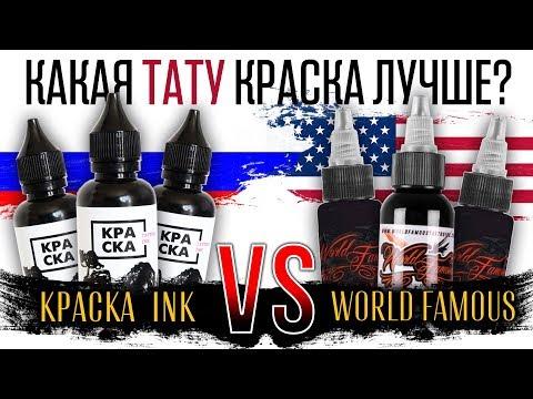 КАКАЯ ТАТУ КРАСКА ЛУЧШЕ? — Россия Vs Сша