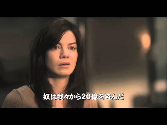 映画『ブラインド・フィアー』予告編