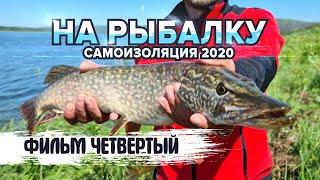 На рыбалку Самоизоляция 2020 Фильм 4